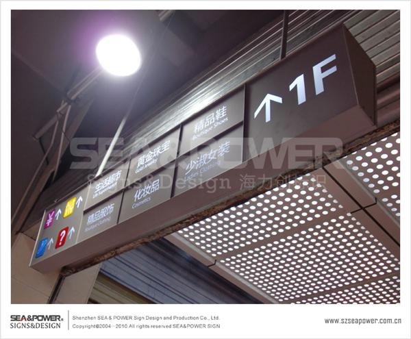 湖南·常德梅尼广场shopping mall标识导示系统规划设计完成!图片